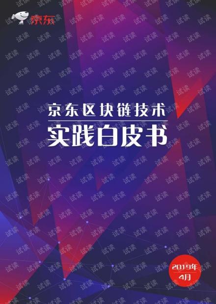 京东-区块链技术实践白皮书-2019.4-95页.pdf