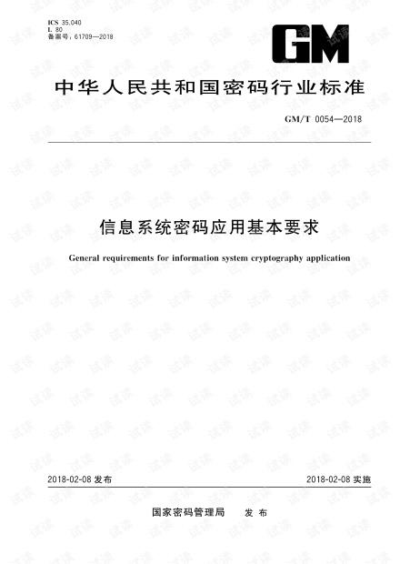 GMT 0054-2018 信息系统密码应用基本要求.pdf