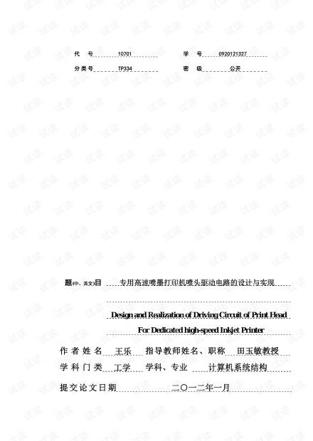 专用高速喷墨打印机喷头驱动电路的设计与实现.pdf