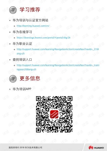 HICA -iot V1.0培训教材.pdf