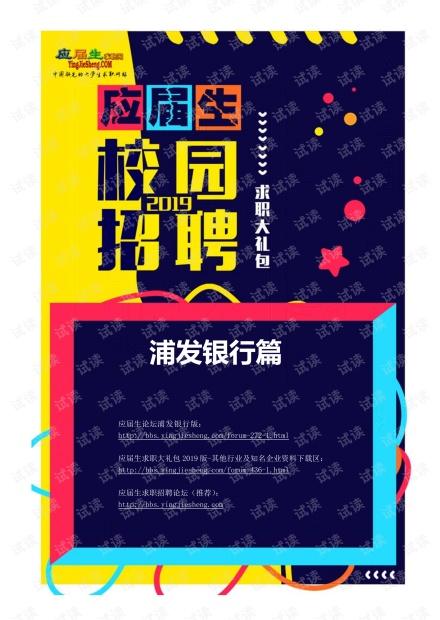 上海浦东发展银行近几年面试面经pufabank.pdf