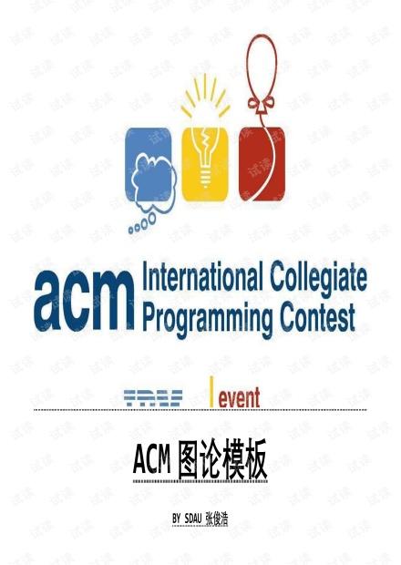 ACM图论模板合集.pdf
