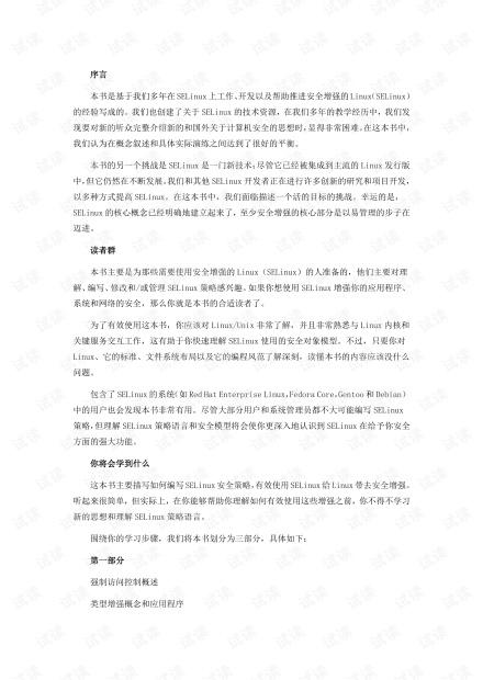 SELinux详解.pdf