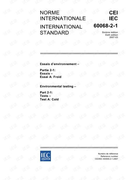 IEC60068-2-1:2007电工电子产品环境试验:低温.pdf
