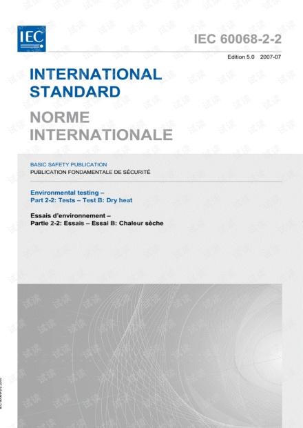 IEC60068-2-2:2007电工电子产品环境试验:干热.pdf