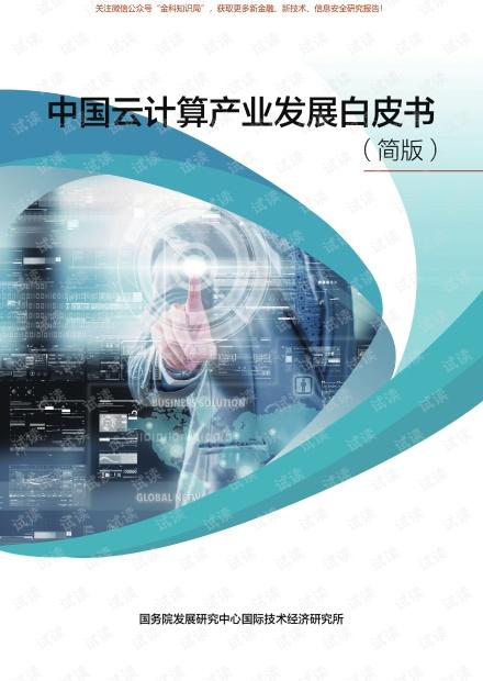 中国云计算产业发展白皮书(简版)-国务院发展研究中心-201910(1).pdf