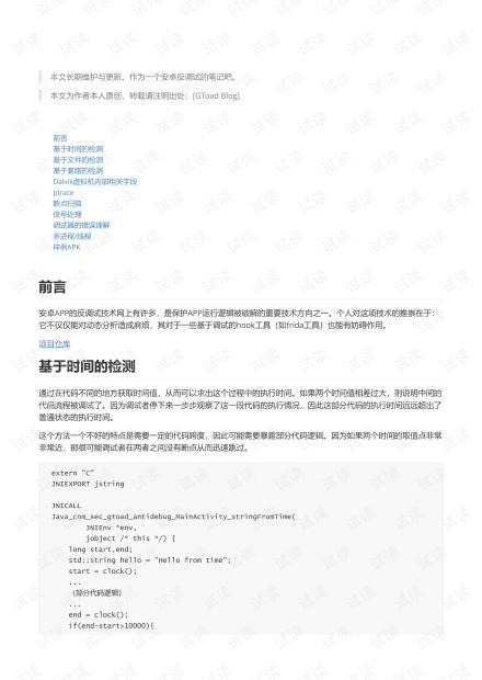 9种android安卓反调试手段代码实现(附详细代码).pdf