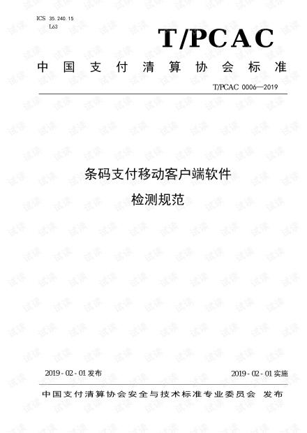 TPCAC 0006-2019 条码支付移动客户端软件检测规范.pdf
