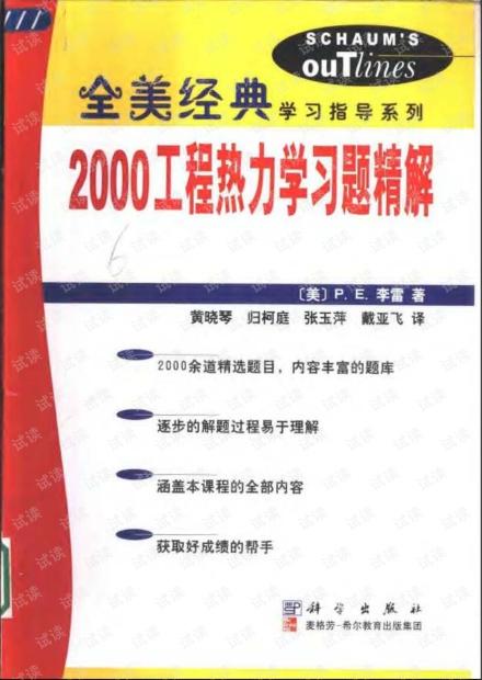 【全美经典】2000工程热力学习题精解.pdf