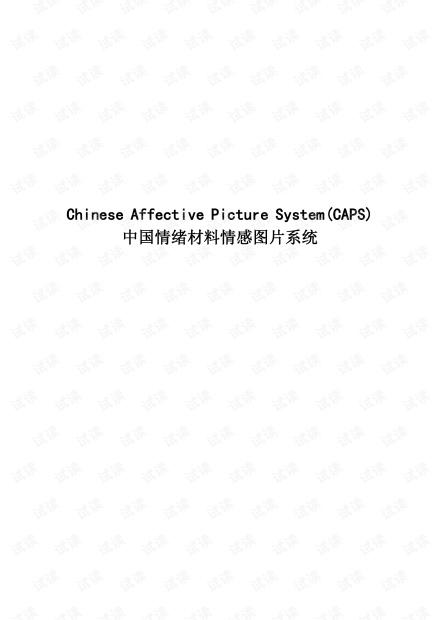 中国情绪图片库.pdf