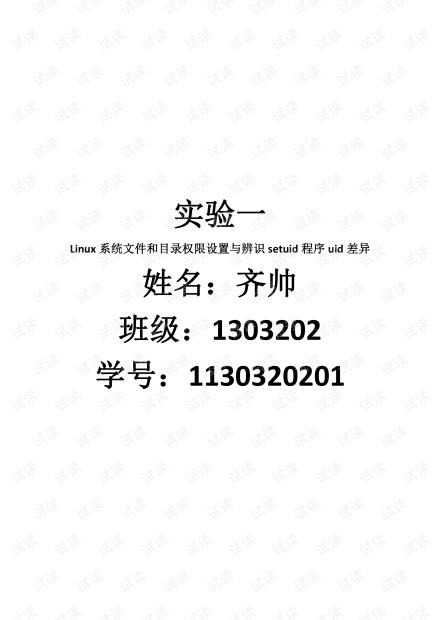 哈工大系统安全实验1实验报告参考.pdf