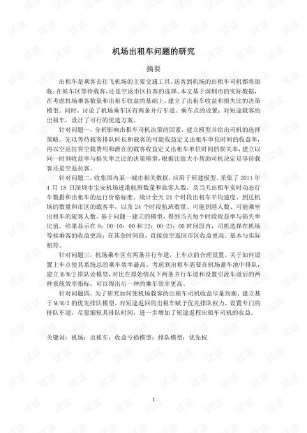 机场出租车问题的研究.pdf