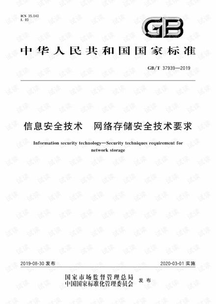 (高清正版)GB∕T37939-2019信息安全技术网络存储安全技术要求.pdf