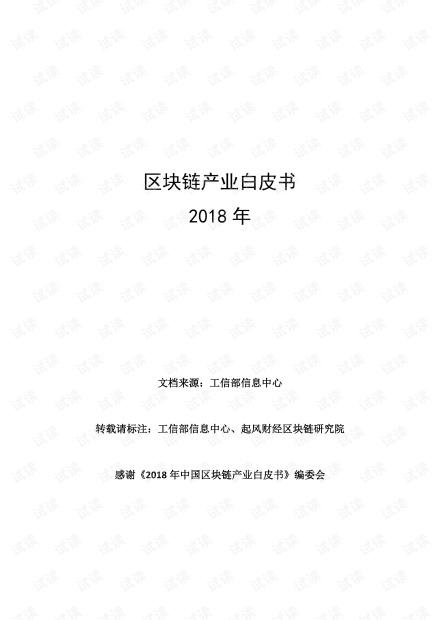 2018区块链产业白皮书.pdf
