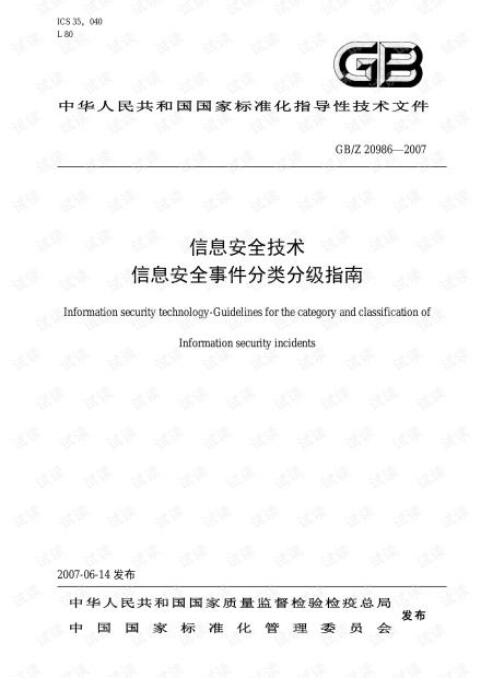 GBZ 20986-2007 信息安全事件分类分级指南