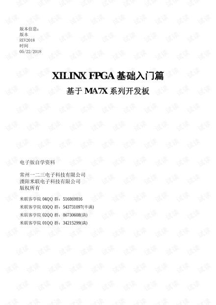 Artix修炼秘籍-FPGA基础入门篇.pdf