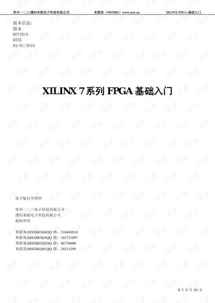 基于XILINX 7系列FPGA基础入门.pdf