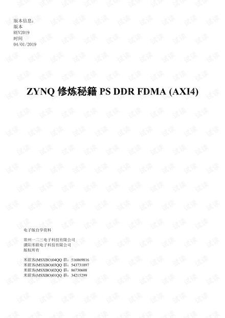 ZYNQ PS DDR应用FDMA (AXI4总线方案).pdf