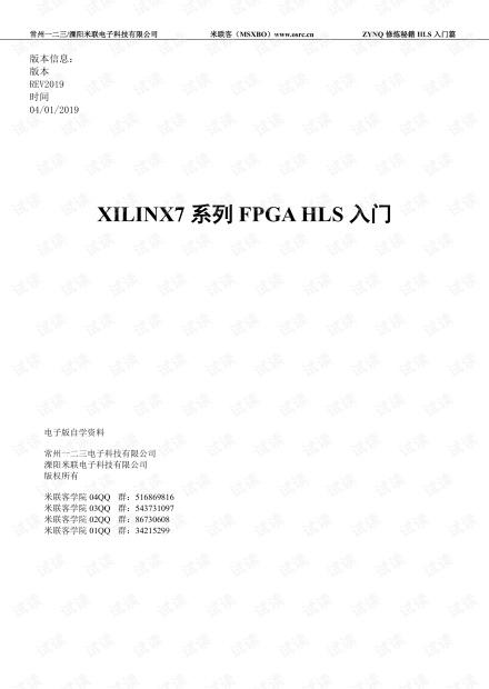 XILINX7 系列FPGA HLS入门.pdf