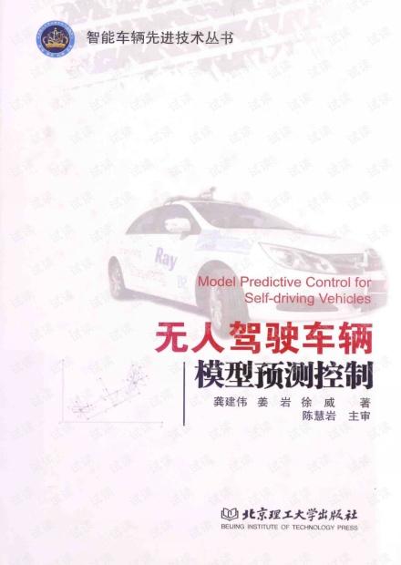 无人驾驶车辆模型预测控制.pdf