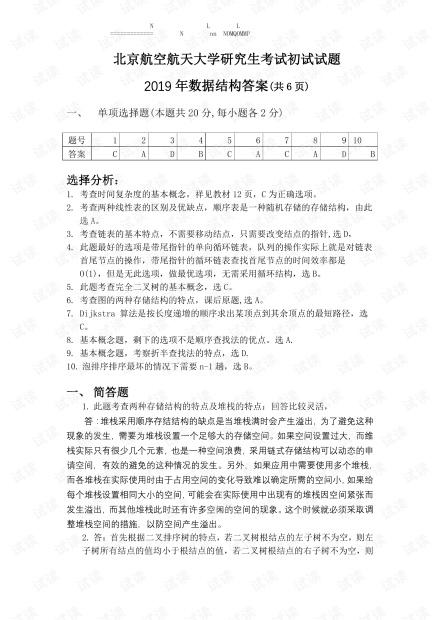 北京航空航天大学研究生19年考试初试试题答案.pdf