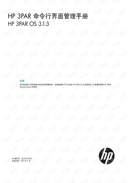 HP 3PAR 命令行界面管理手册 HP 3PAR OS 3.1.3 .pdf