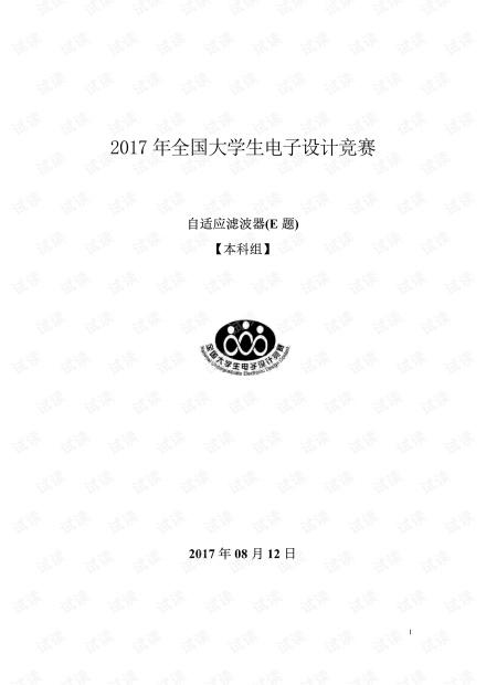 2017年全国大学生电子设计竞赛自适应滤波器(E题)报告.pdf