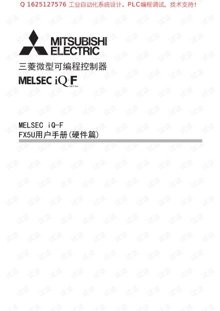 三菱FX5U使用手册最新版.PDF