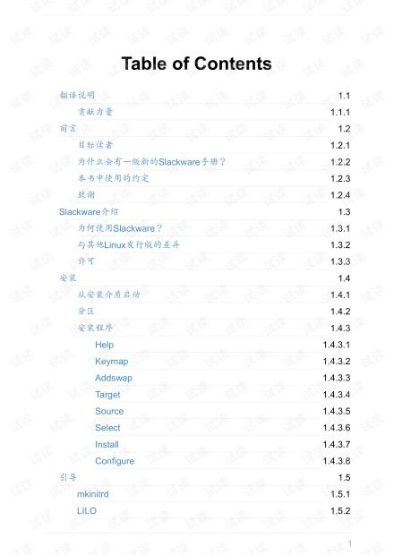Slackware手册.pdf