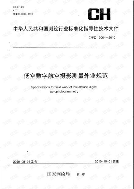 CHZ3004-2010低空数字航空摄影测量外业规范.pdf