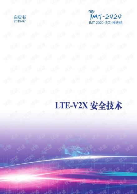 《LTE-V2X安全技术》2019-白皮书.pdf