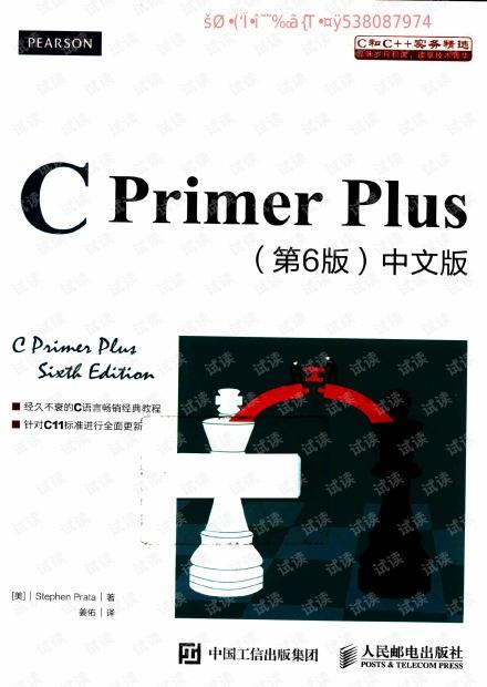 C+Primer+Plus++第6版++中文版_PDF电子书下载+高清+带索引书签目录.pdf