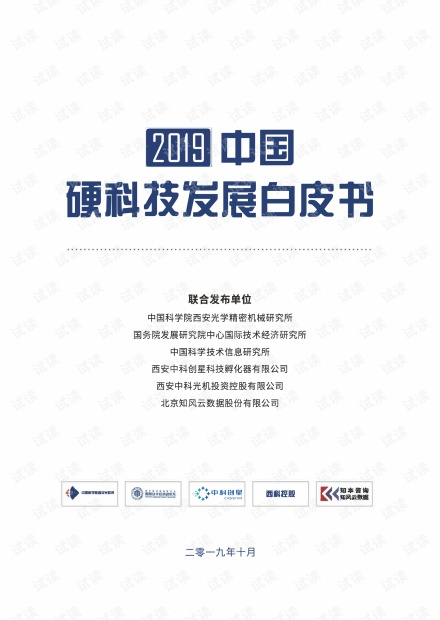 2019中国硬科技发展白皮书-中科院-193页.pdf