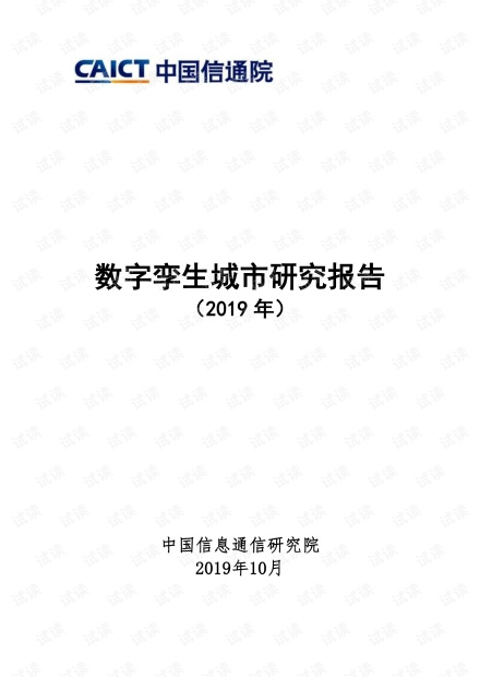 中国信通院_-_数字孪生城市研究报告2019.pdf