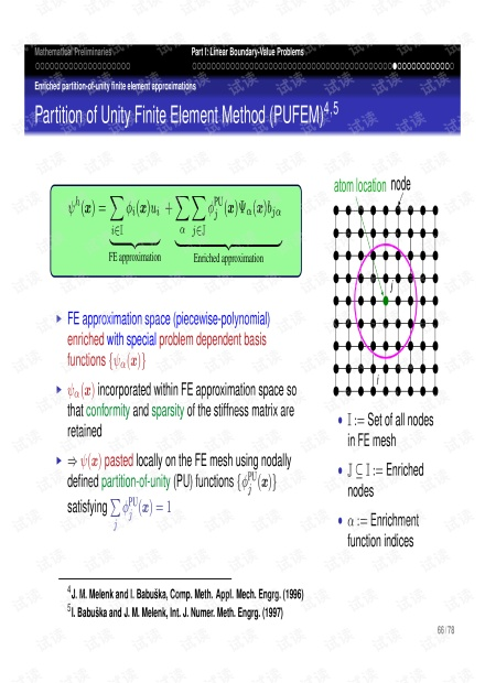 单位分解有限元方法(PUFEM)_PPT