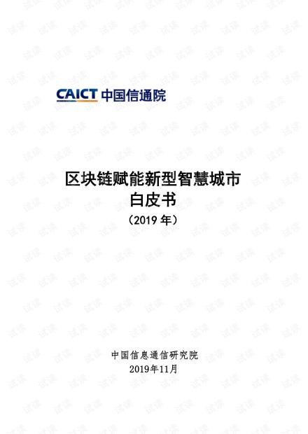 中国信通院:2019年区块链赋能新型智慧城市白皮书