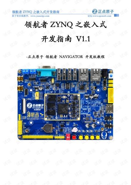 领航者ZYNQ之嵌入式开发指南_V1.1.pdf