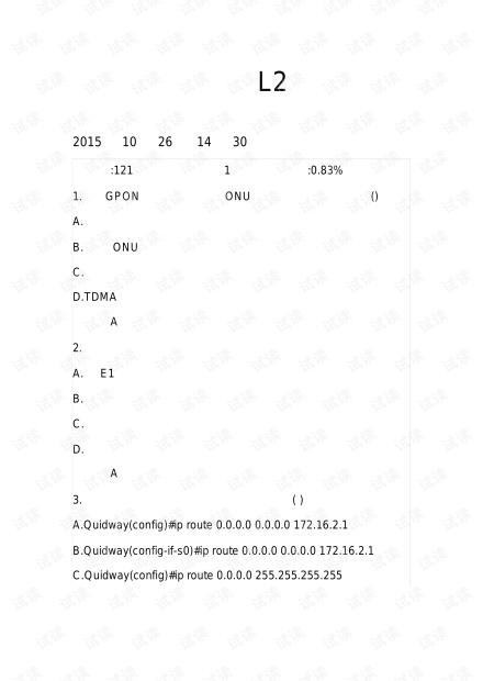 清晰版本中国移动网上大学题库-集客-L2.pdf