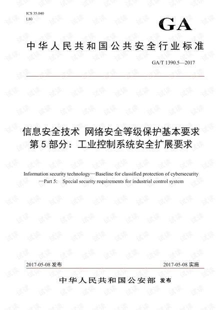 信息安全技术 网络安全等级保护基本要求 第 5 部分:工业控制系统安全扩展要求