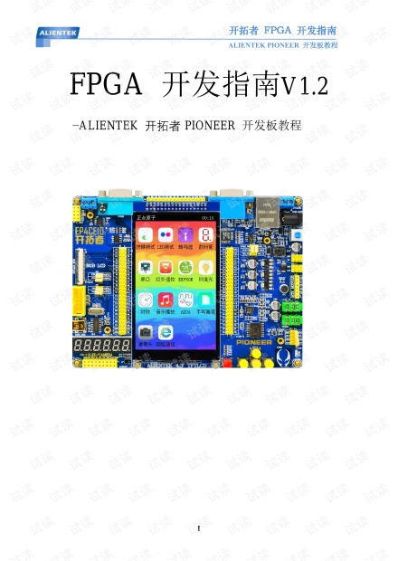 开拓者FPGA开发指南_V1.2.pdf