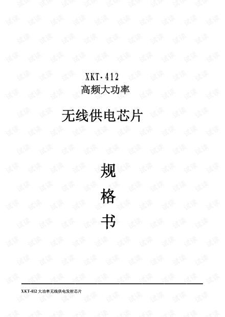 XKT-412规格书.pdf