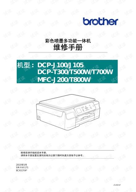 兄弟DCP-J100-J105-T300-T500W-T700W_MFC-J200-T800W中文维修手册.pdf
