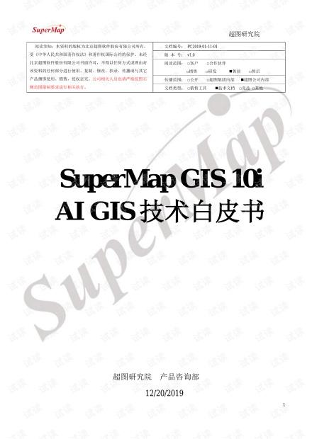 SuperMapGIS 10i人工智能GIS技术白皮书_v1.0.pdf