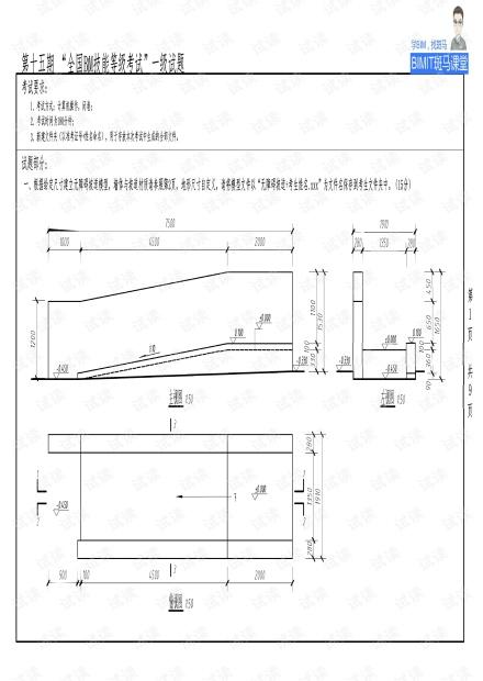 15.第十五期全国BIM技能等级考试一级试题.pdf