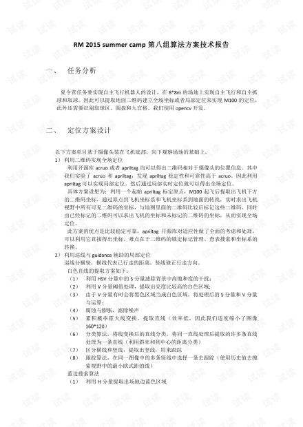 算法技术报告no.8.pdf