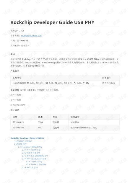 Rockchip-Developer-Guide-USB-PHY-CN.pdf