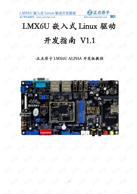 【正点原子】I.MX6U嵌入式Linux驱动开发指南V1.1.pdf