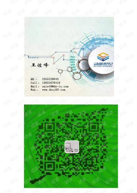 nRF51802/NRF51822中文PDF.pdf
