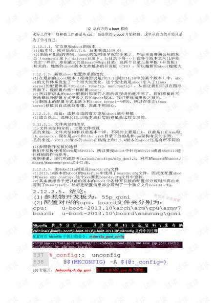 12 从官方的uboot移植.pdf