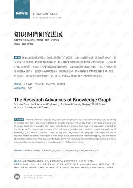 知识图谱研究进展综述.pdf